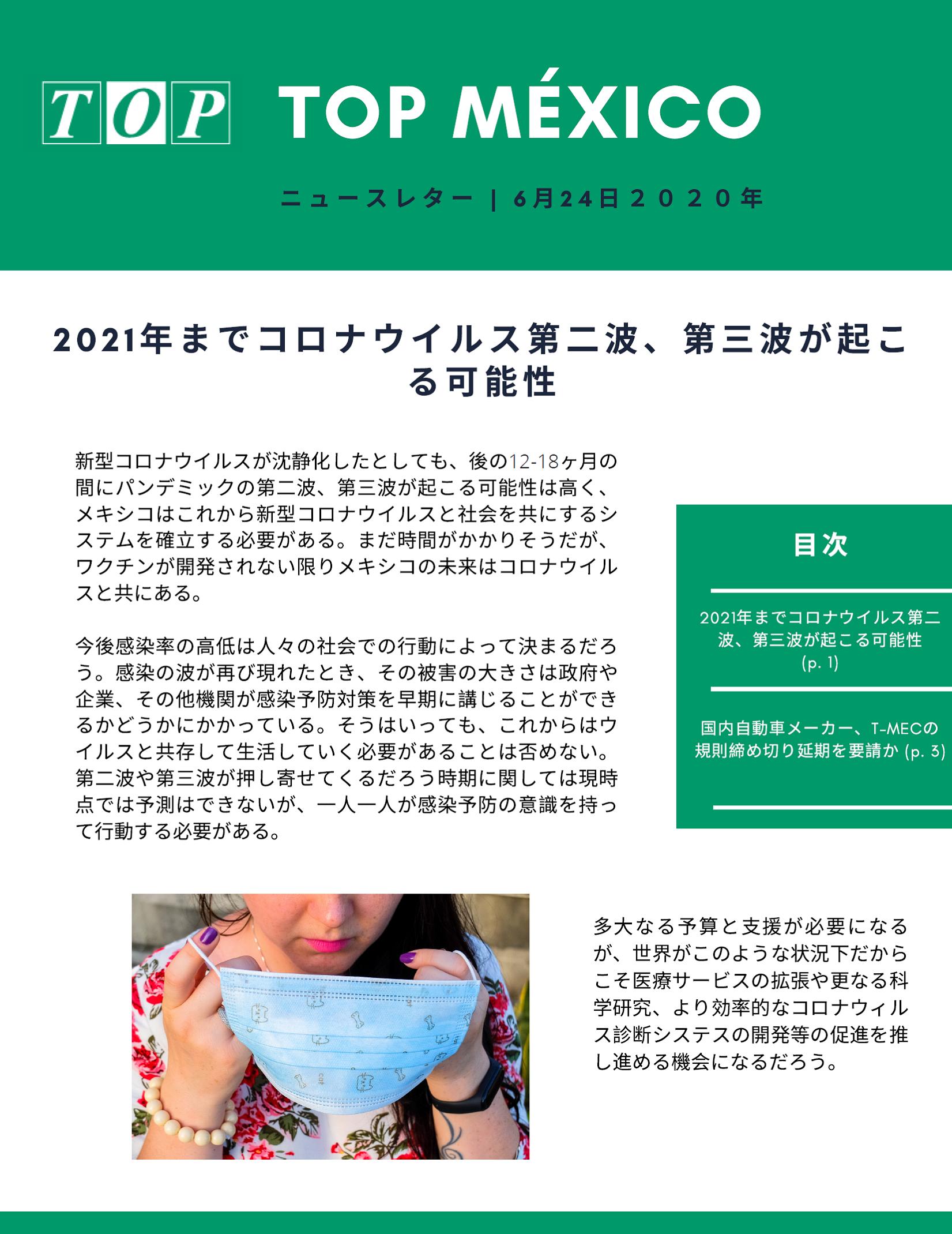 newsletter 3 JP 1.png